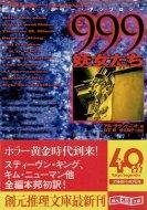 999シリーズ 全3冊揃<br>キム・ニューマン他<br>