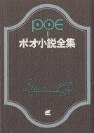 ポオ小説全集 全4冊+詩と詩論<br>エドガー・アラン・ポオ<br>