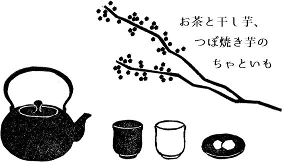 お茶と干し芋、つぼ焼き芋のちゃといも chatoimo