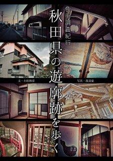 秋田県の遊廓跡を歩く