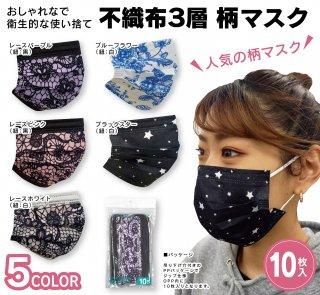 不織布3層柄マスク レース デザインマスク カラフル <br>1袋10枚入【100c/s】