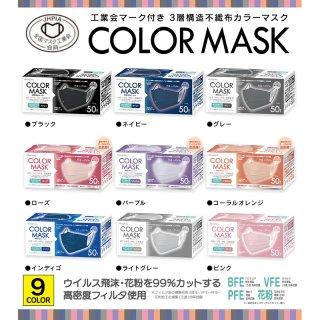 COLOR MASK カラー不織布マスク 高密度フィルタ使用 50枚入 <br>ふつうサイズ【72c/s】