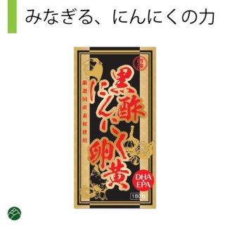 黒酢にんにく卵黄(180粒)
