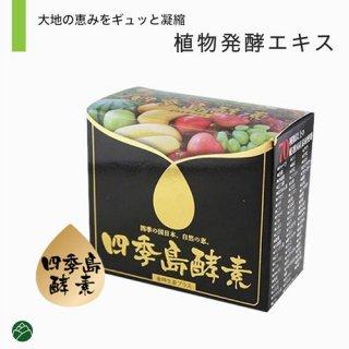 四季島酵素(30包)