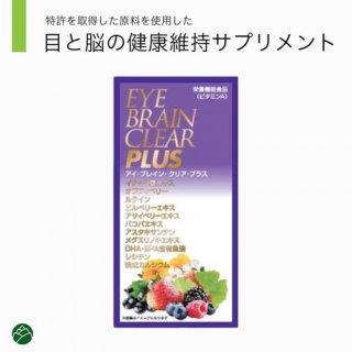 アイブレインクリアプラス(目と脳の健康維持を目的としたサプリメント)