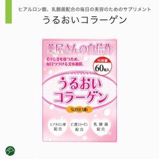 うるおいコラーゲン(新)(60粒)