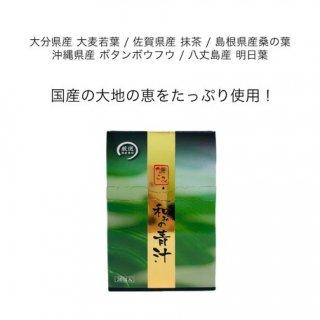 和みの青汁(30包)