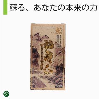 福壽仙(540粒)