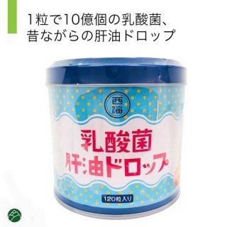 乳酸菌肝油ドロップ(120粒)
