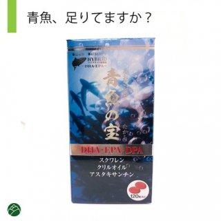 青魚の宝(120粒)