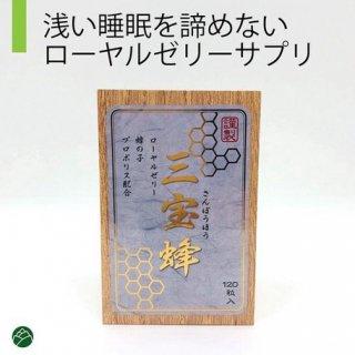三宝蜂(120粒)