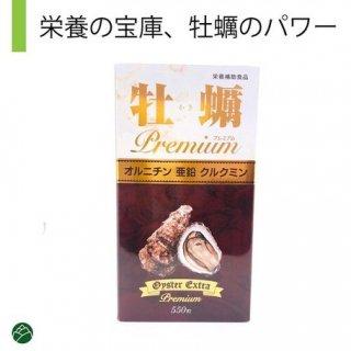 牡蠣プレミアム(550粒)