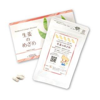 生姜のめざめ(30粒)