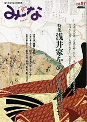 vol.97 浅井家をめぐる女性たち