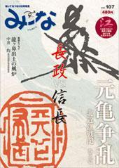 vol.107 元亀争乱 長政VS信長