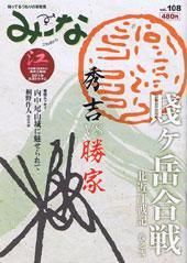 vol.108 北近江戦記 巻之弐 賤ヶ岳合戦 秀吉VS勝家