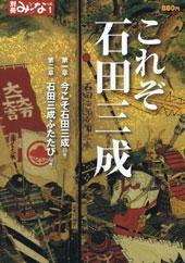 別冊vol.1 これぞ石田三成