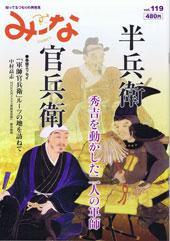 vol.119 半兵衛・官兵衛
