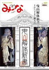 vol.127 曳山解体新書