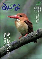 vol.129 赤い鳥みつけた!