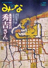 vol.131  長浜城時代の秀吉さん