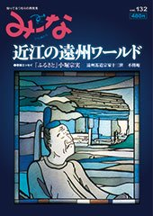 vol.132 近江の遠州ワールド