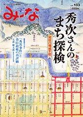 vol.133 秀次さんのまち探検