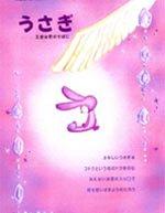 Vol.1 うさぎ -天使は君のそばに-