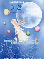 Vol.2 つき -青い蒼い空の果て-(初演)