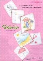 Vol.4 Sketch −ココロのカケラ−