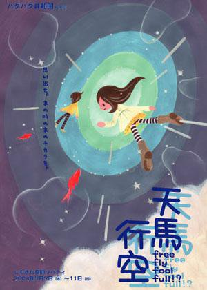 vol.11 天馬行空 -free,fly,fool,full!?-