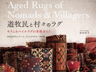 Book:「遊牧民と村々のラグ」