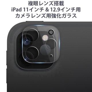 複眼レンズ搭載 iPad Pro 11 & 12.9 インチ用カメラレンズ用強化ガラス