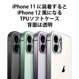 iPhone 12風に変身 透明TPUソフトケース