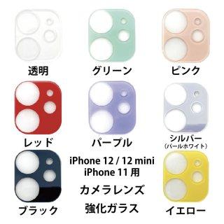 iPhone 12 / 12 mini / 11 用カメラレンズ用強化ガラスカバー
