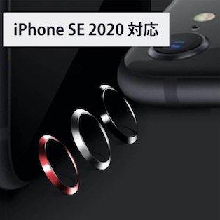 iPhone SE 2020年モデル対応 カメラレンズ保護アルミプロテクターフィルム iPhone 7 / 8 / SE 2020 対応