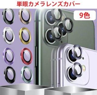 iPhone 12 / 12 mini / 11対応 単眼カメラレンズ用強化ガラスカバー