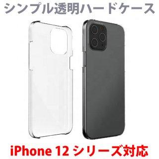 iPhone 12対応 シンプルな透明ハードケース