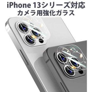 iPhone 13 シリーズ対応 カメラレンズ用強化ガラス