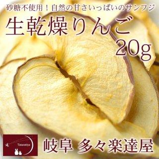 生乾燥りんご20g 岐阜 多々楽達屋(たたらちや)砂糖不使用のドライフルーツ クール冷蔵便