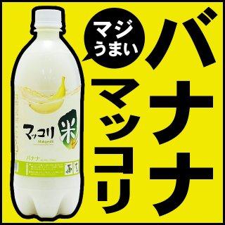 麹醇堂(クッスンダン)米マッコリ バナナ味750ml バナナマッコリ マッコルリ 常温便・クール冷蔵便可