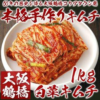 本格手作り白菜キムチ1kg 鶴橋コリアタウン発! クール冷蔵便