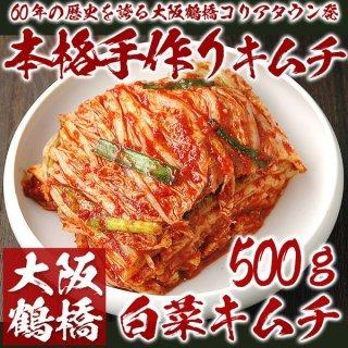 本格手作り白菜キムチ500g 鶴橋コリアタウン発! クール冷蔵便