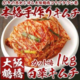 本格手作り白菜キムチ1kg(カット済み)鶴橋コリアタウン発! クール冷蔵便