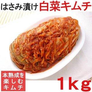 白菜はさみ漬けキムチ1kg 焼肉屋さんの味! クール冷蔵便