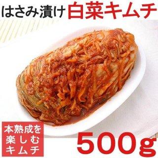 白菜はさみ漬けキムチ500g 焼肉屋さんの味! クール冷蔵便