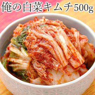 俺の白菜キムチ500g 済州島の味のペチュキムチ クール冷蔵便