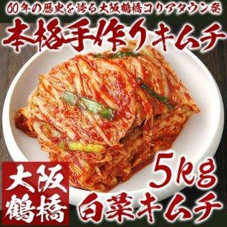 本格手作り白菜キムチ5kg おまとめ買い33%OFF!鶴橋コリアタウン発! クール冷蔵便