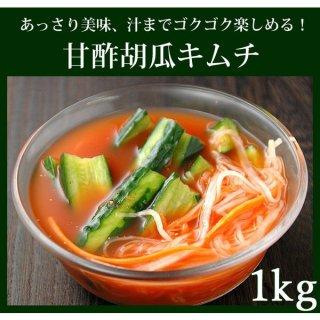 あっさり味の甘酢胡瓜キムチ1kg(オイキムチ、きゅうりキムチ) クール冷蔵便