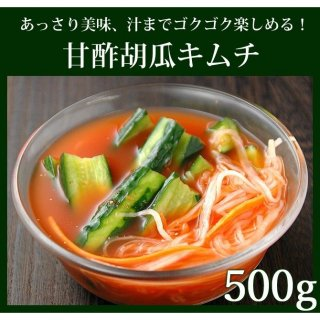 あっさり味の甘酢胡瓜キムチ500g(オイキムチ、きゅうりキムチ) クール冷蔵便